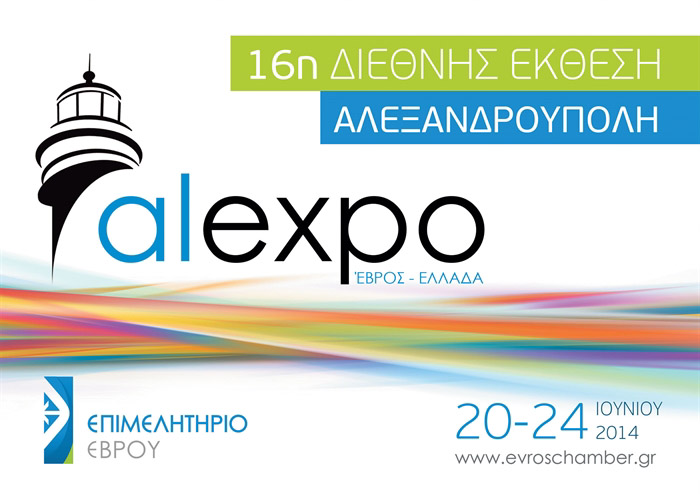voreia-beer-alexpo-14-07