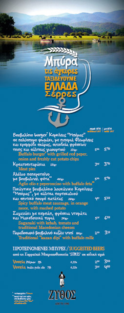 voreia-beer-zythos-ntore-21